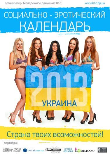 Социально-эротический календарь на 2013 год Молодежного движения K12, Днепропетровск, Украина