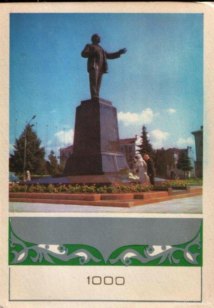 1. Памятник В. И. Ленину.