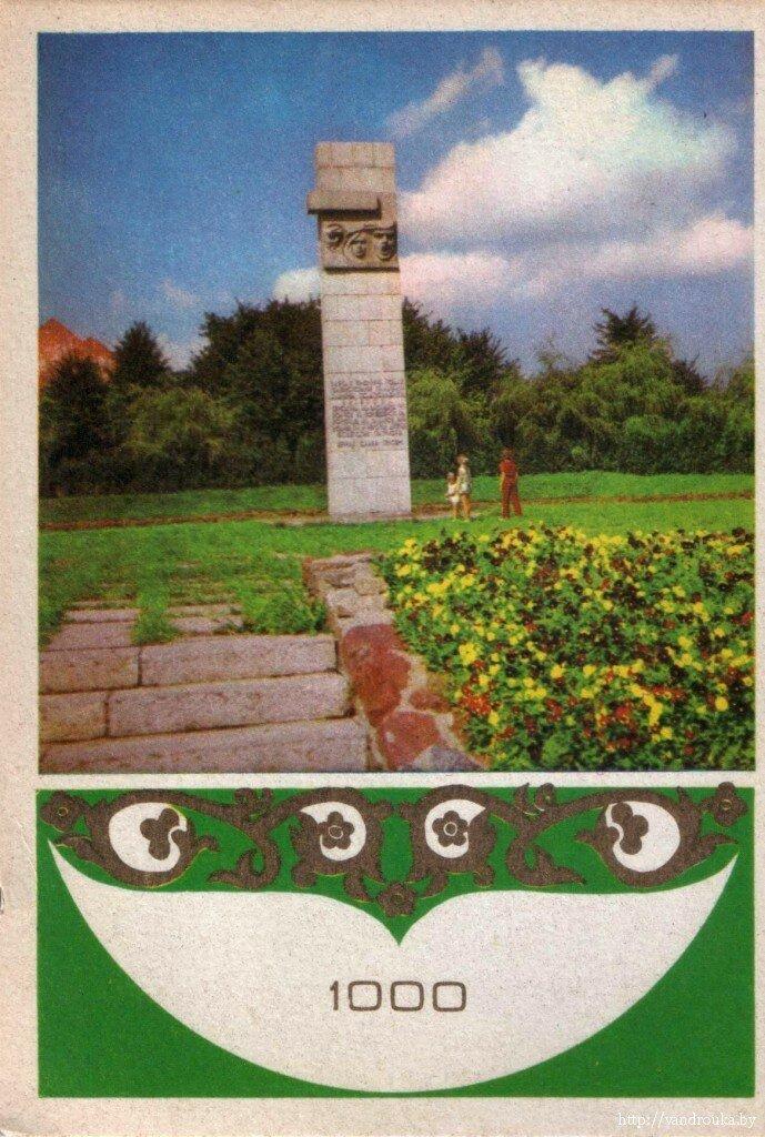 10. Памятник героям Витебского подполья (1941 — 1944)