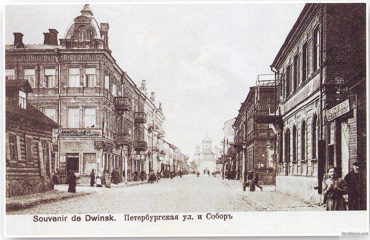 Петербургская улица и Собор
