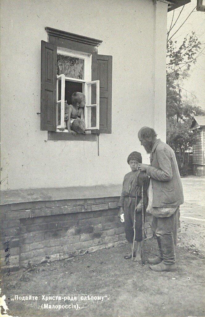 Подайте Христа ради слепому (Малороссия). 1912 г.
