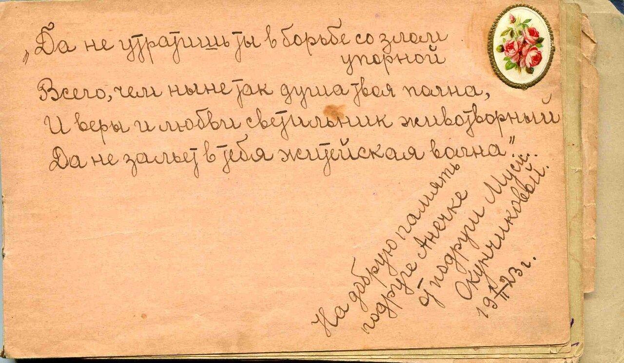 1923, 1 февраля