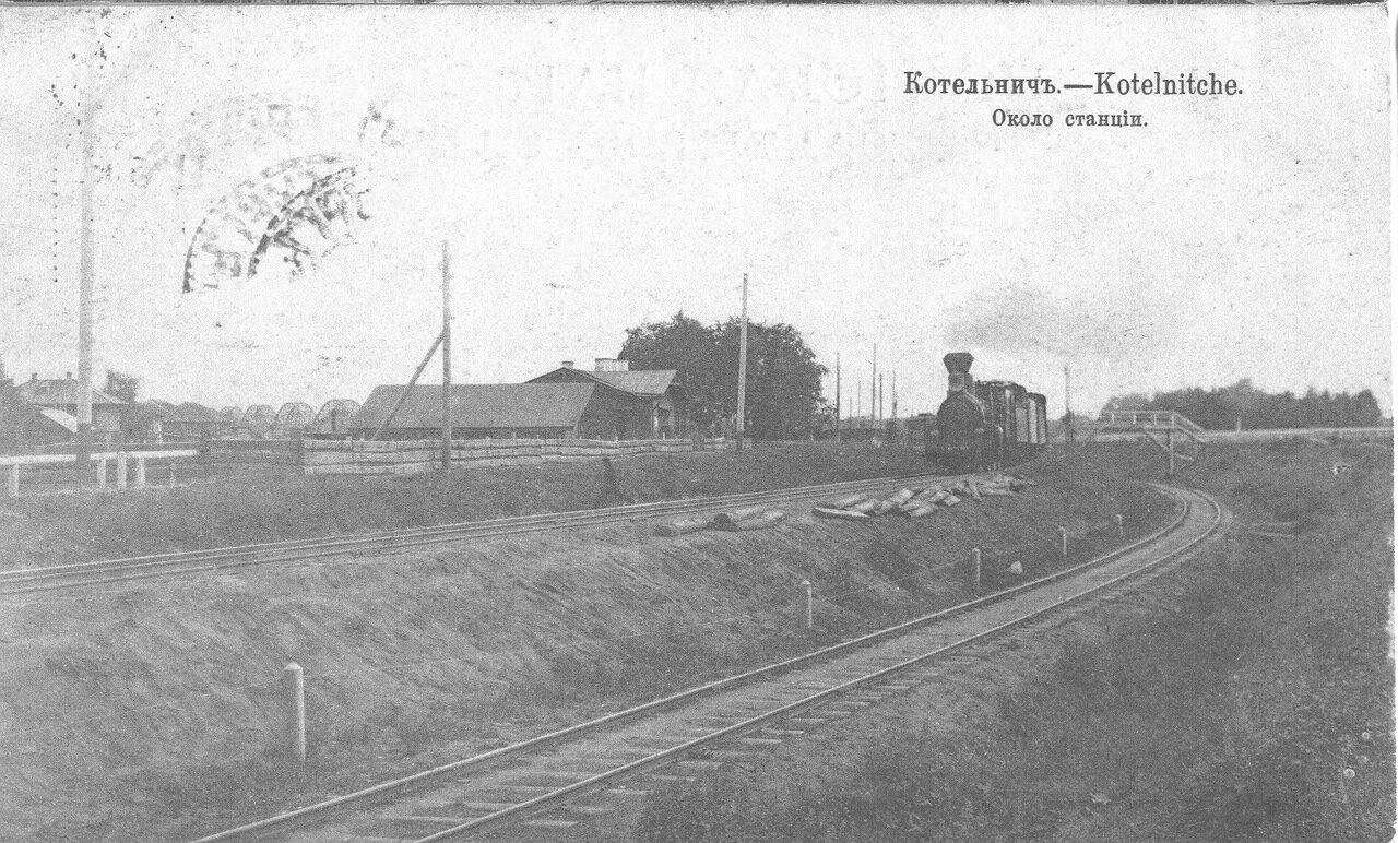 Около станции