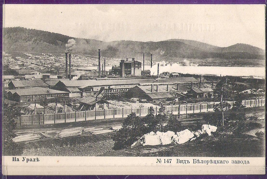 Вид Белорецкого завода