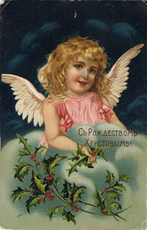 Ангел открытка 19 века, летием племяннице