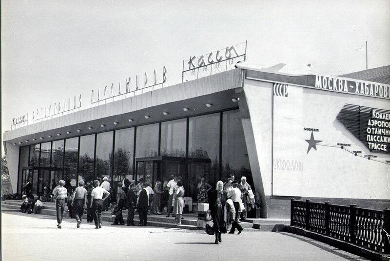 Иркутск, аэропорт. Новый пассажирский павильон. 1964