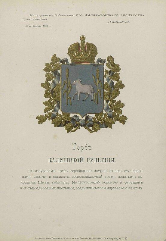 Калишская губерния 1880 год