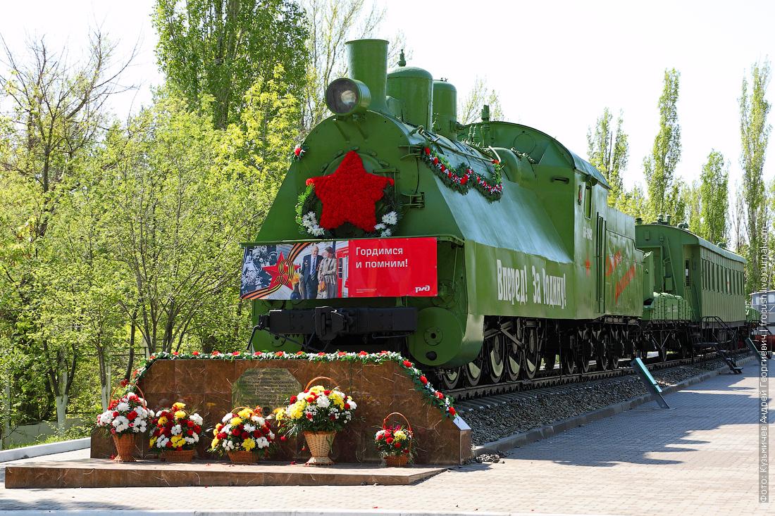 Саратов парк Победы бронепоезд Рязано-Уральской железной дороги с паровозом Эу 706-77