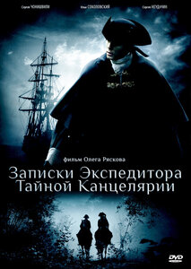 сериал Записки экспедитора тайной канцелярии - обложка