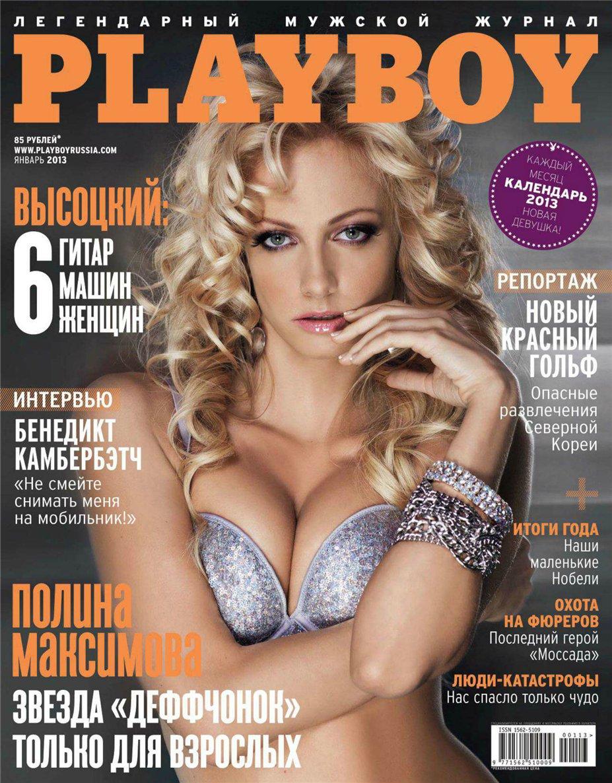 Сериал Деффчонки / голая Полина Максимова на обложке Playboy Россия, январь 2013