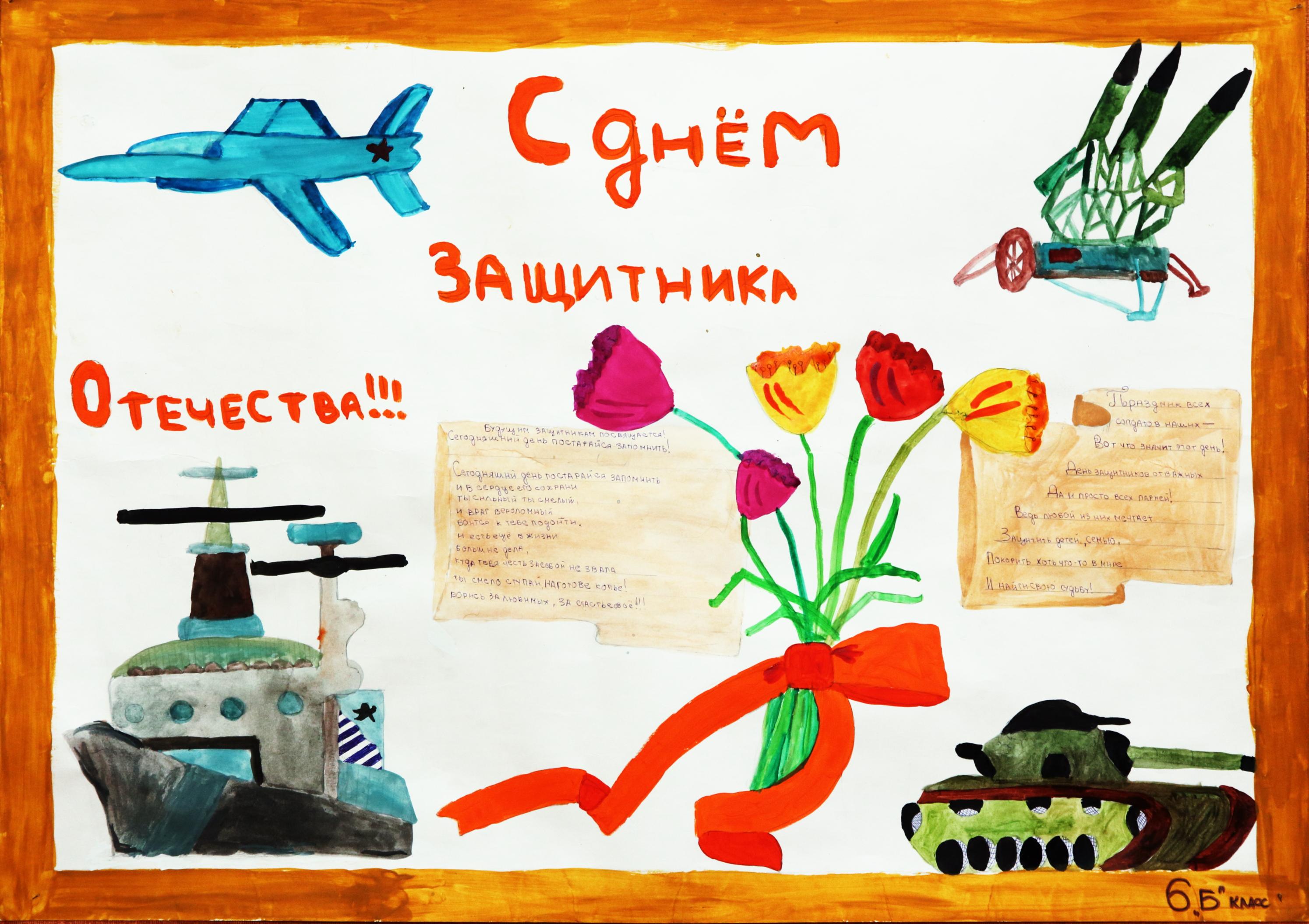 Нарисовать открытки на 23 февраля своими руками в школу