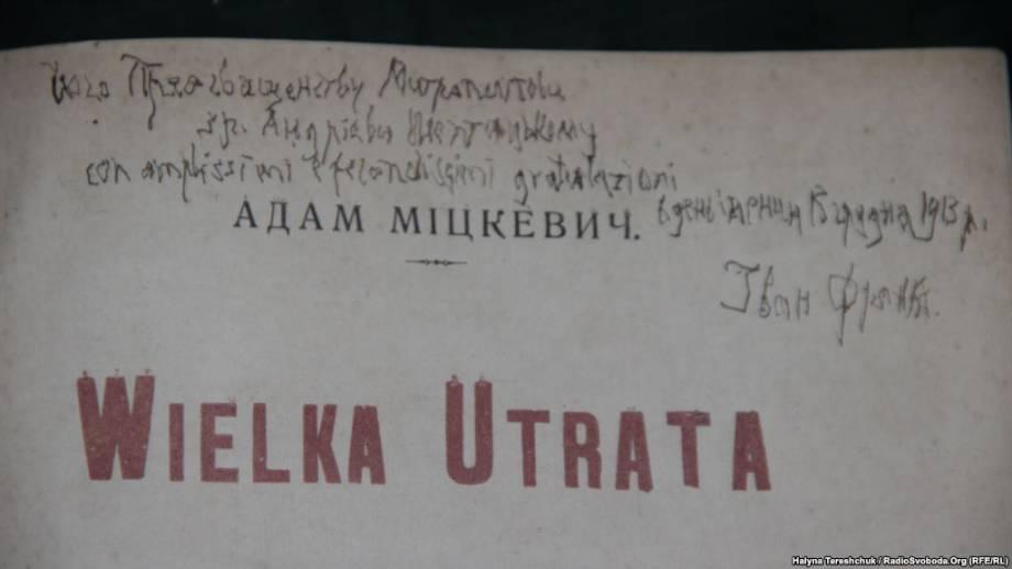 В Доме Франко во Львове впервые представили личные вещи писателя