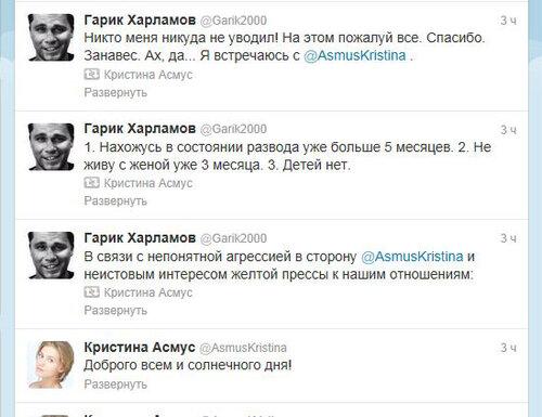 последние новости российских звезд: Гарик Харламов сознался
