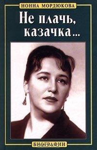 "Мордюкова ""Не плачь, казачка..."""