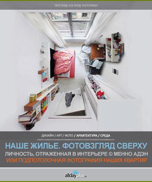 Взгляд с потолка. Смотрим с высоты на наше жилье. 10 фото от Менно Аден.