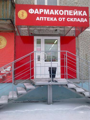 Справочная аптек города омска