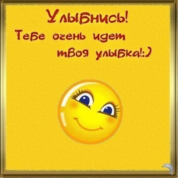Улыбнись! Тебе очень идет твоя улыбка открытки фото рисунки картинки поздравления