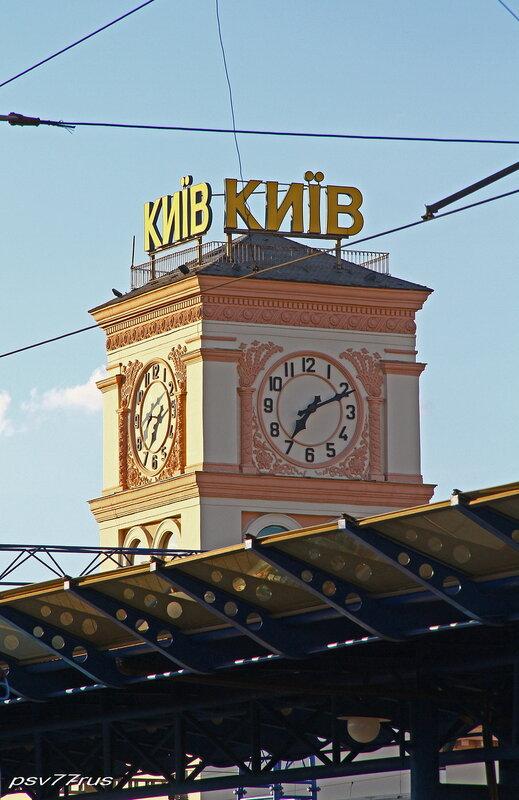 Киев. Вокзал. Часики.