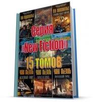 Книга Серия - «New Fiction» (15 томов) FB2, RTF