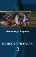 "Книга Одиссея ""Варяга""-2"