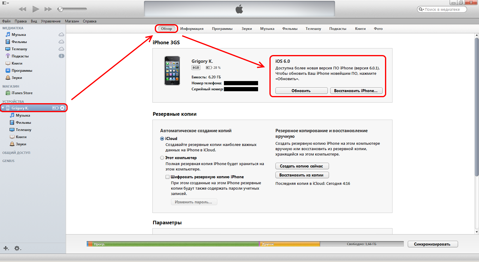 Как ввести iPhone (iPad) в режим DFU 50