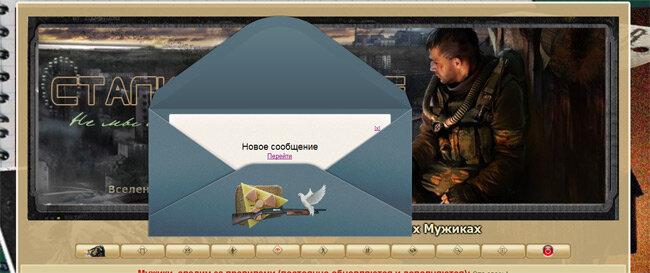Pop-Up Новые личные сообщения 0_83544_75693b39_XL.jpeg