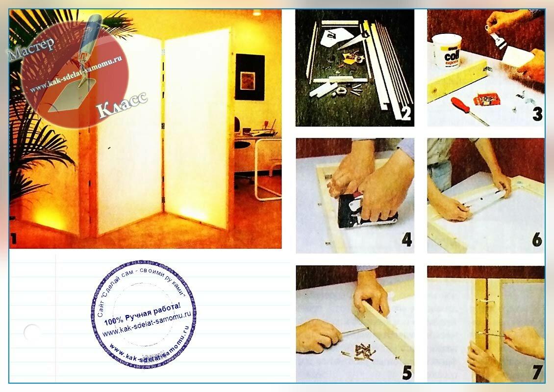 Ширма-перегородка своими руками: фото и пошаговая инструкция