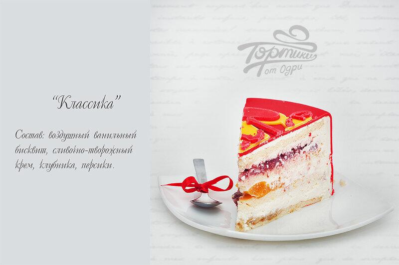 торт классика.