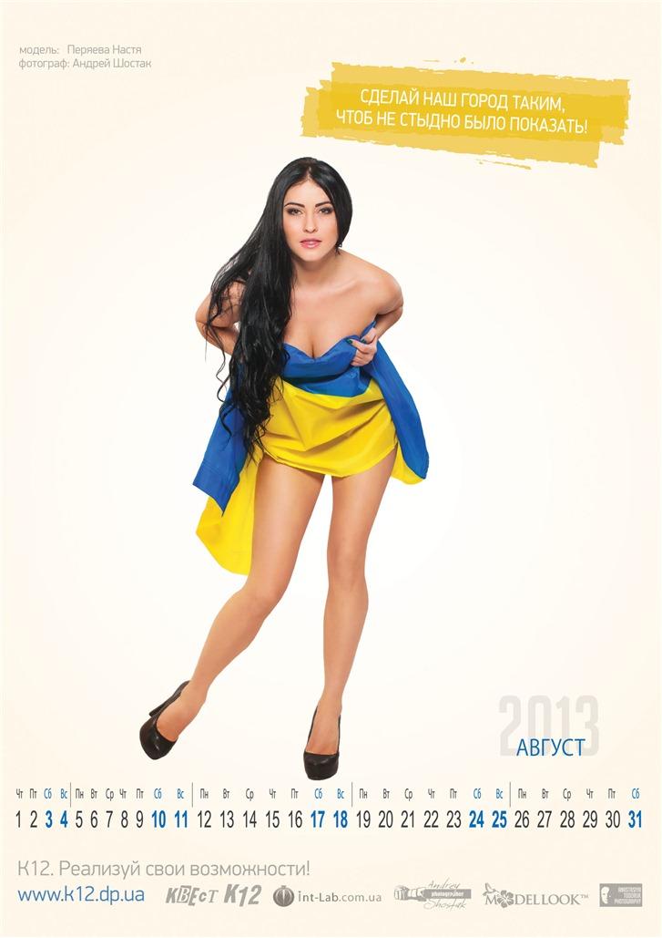 Настя Перяева - Социально-эротический календарь на 2013 год Молодежного движения K12, Днепропетровск, Украина