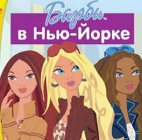 ����� � ���-����� ������� ���� (Barbie game downloads)