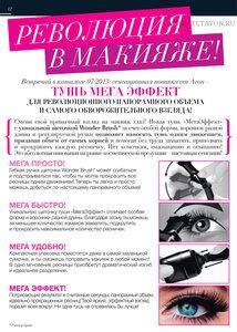 Революция в макияже