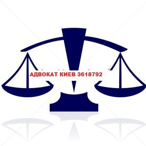 Адвокат Киев