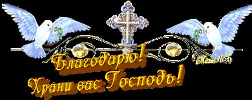 Православные открытки спасибо