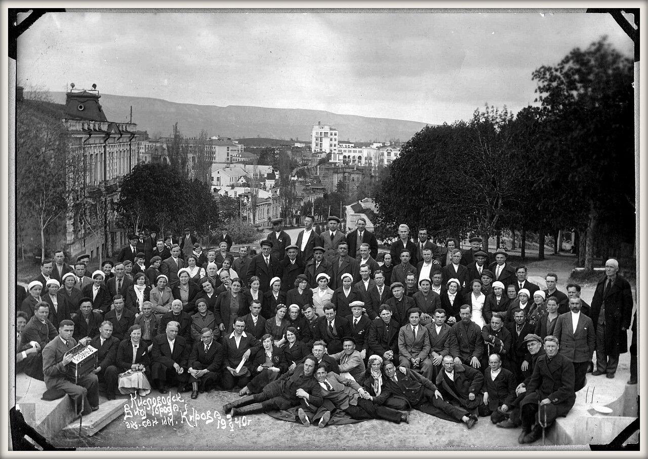 Кисловодск 9 мая 1940 года.