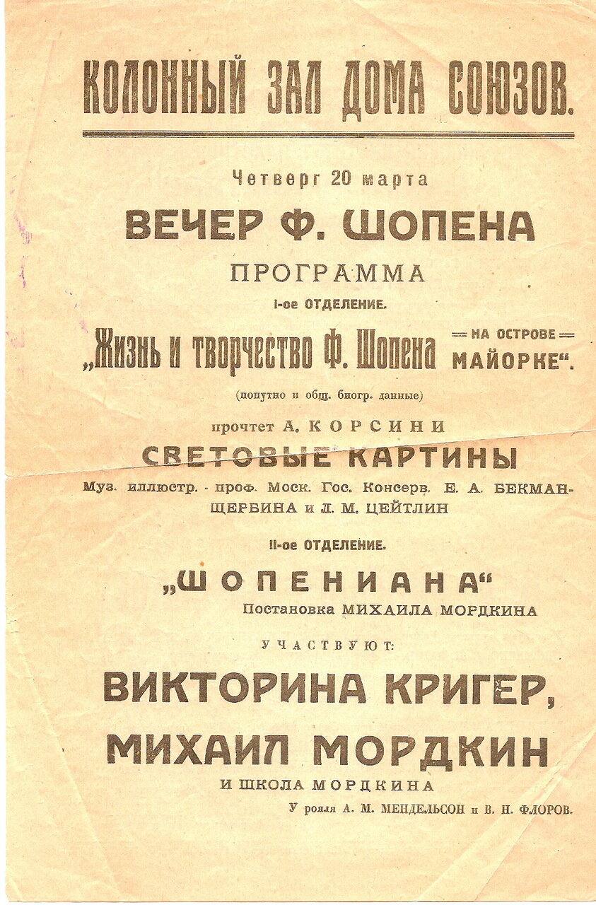 Программа, Москва, 1924 г.