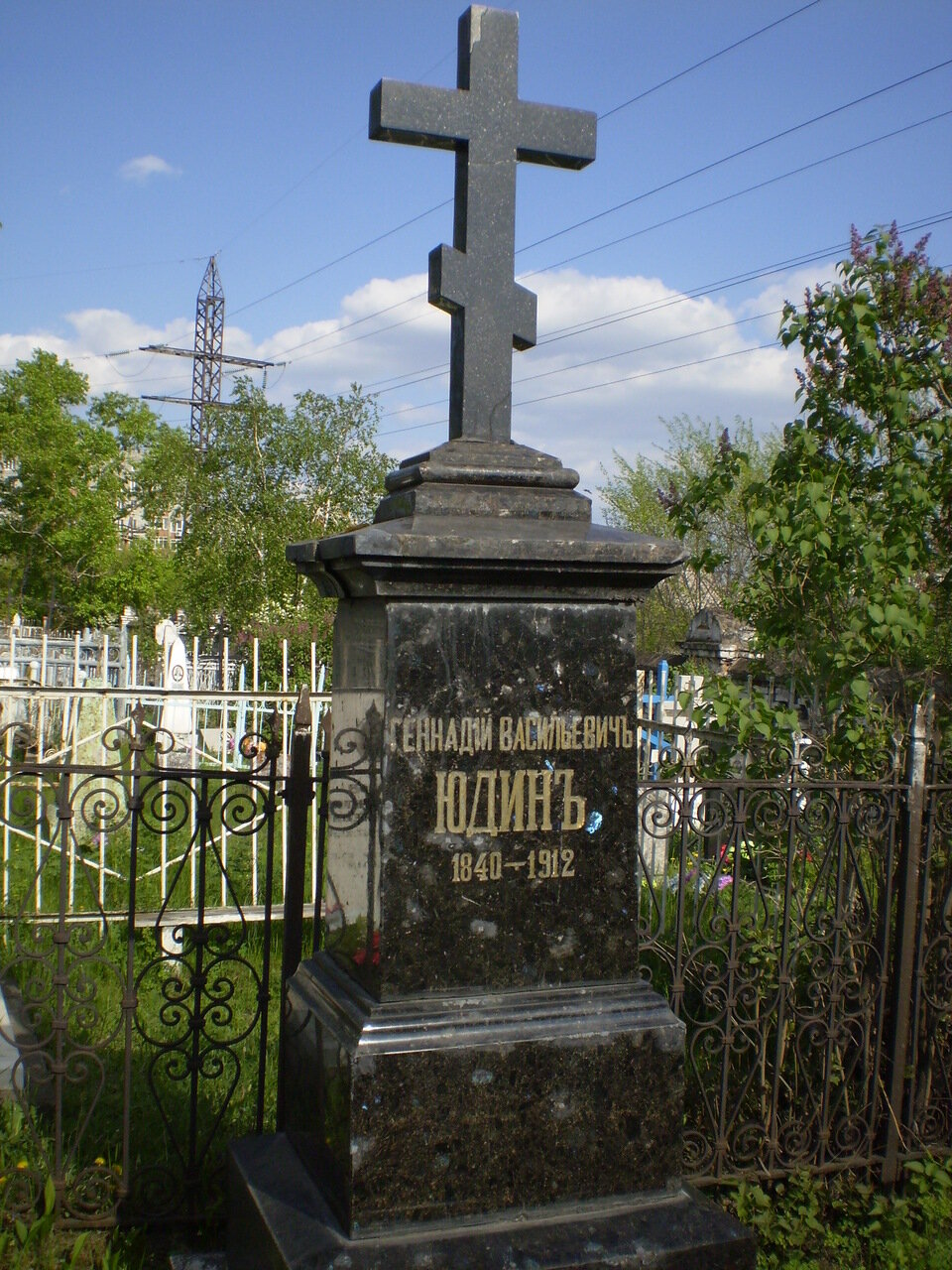 Могила Г. В. Юдина на Троицком кладбище