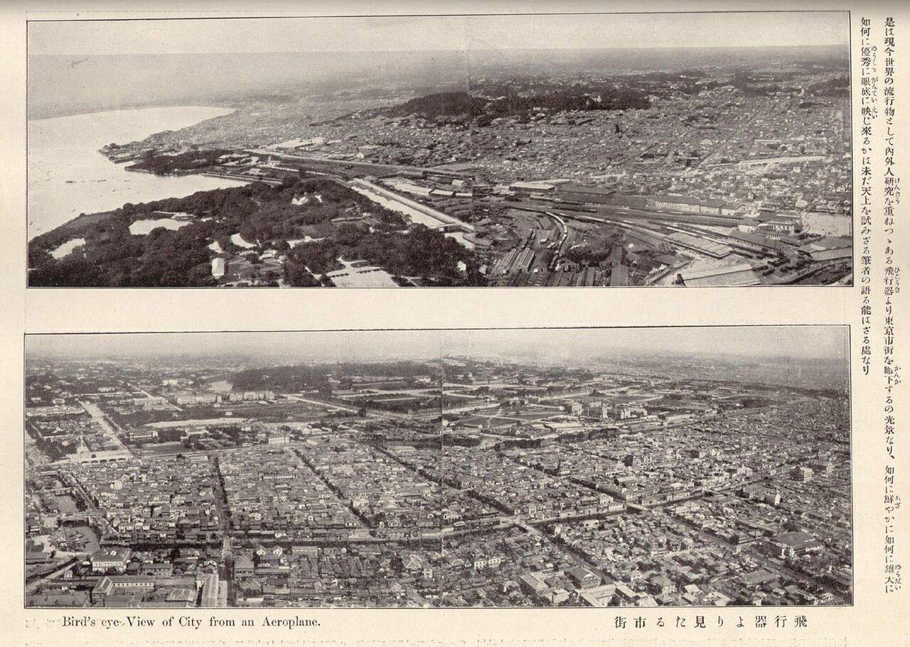 Вид города (Токио) с высоты птичьего полета