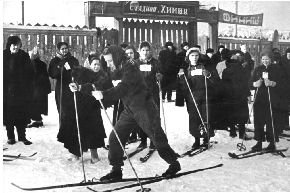Заводские соревнования по лыжным гонкам. Конец 50-х гг. ХХ в.