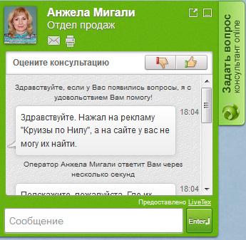 консультант онлайн по круизам на сайте виа марис
