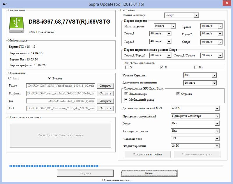 SUPRA DRS-iG67VST