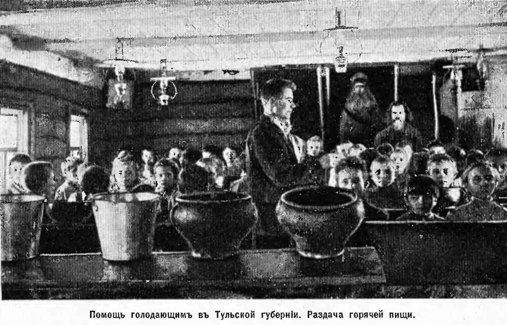 Помощь голодающим в Тульской губернии. Раздача горячей пищи.