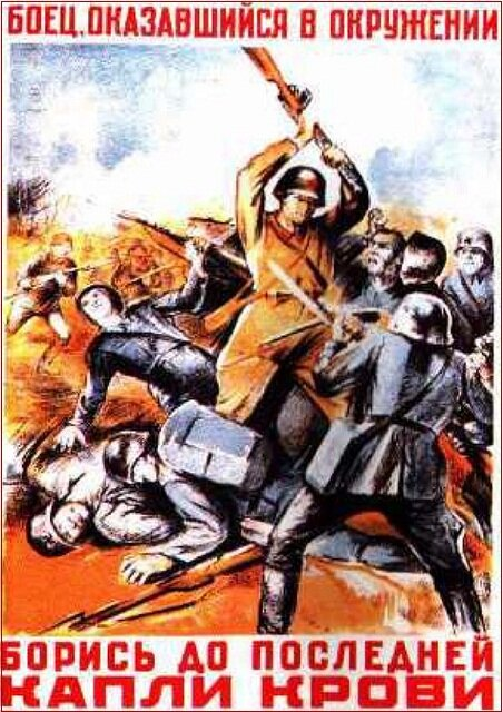 Боец, оказавшийся в окружении борись до последней капли крови1