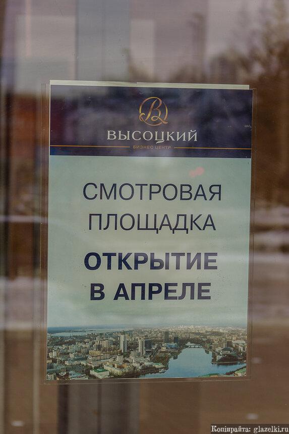 БЦ Высоцкий. Смотровая площадка.
