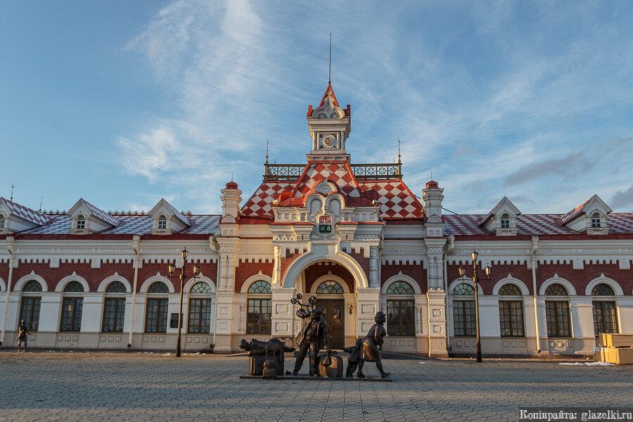 Екатеринбург. Старый вокзал