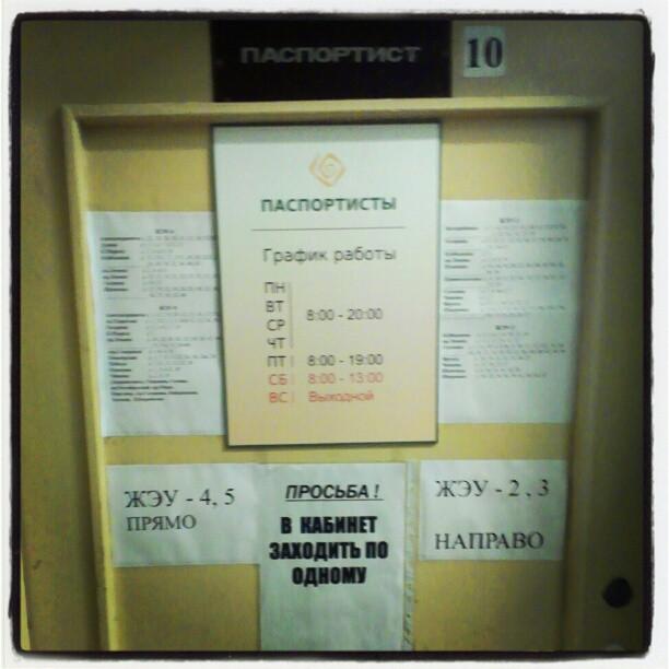 как работает паспортный стол в Сарове