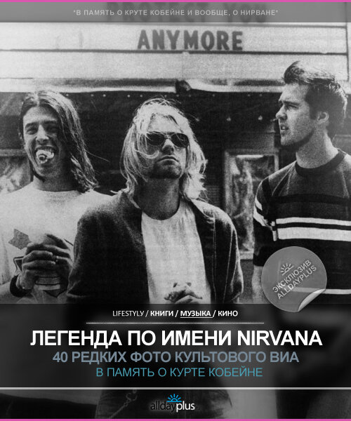 NIRVANA. Фотографии, которые `smells like teen spirit`. 40 малоизвестных фото легендарной группы.