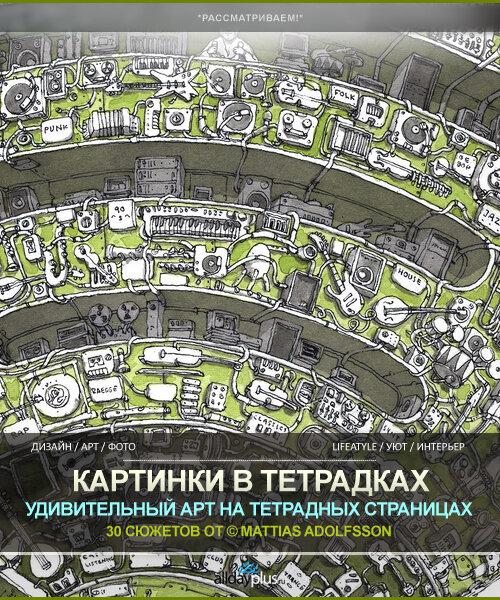 Mattias Adolfsson. Рисунки в тетради. 30 просто суперских рисунков в тетради.
