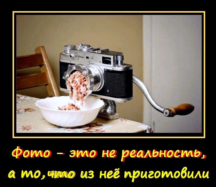 фото - это не реальность, а то, что из неё приготовили