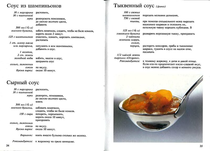 Подливы соусы рецепты