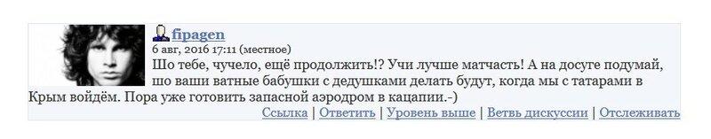 крым_войдём.jpg